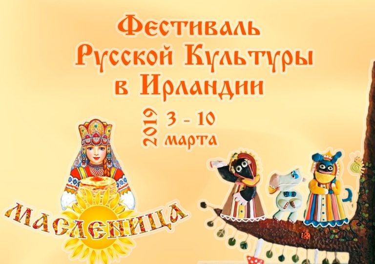 Фестиваль Русской Культуры в Ирландии «Масленица»