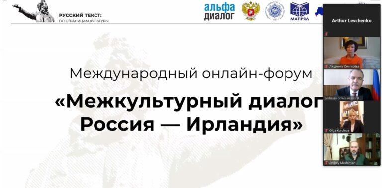 Форум «Межкультурный диалог: Россия — Ирландия»